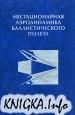 Книга Нестационарная аэродинамика баллистического полета