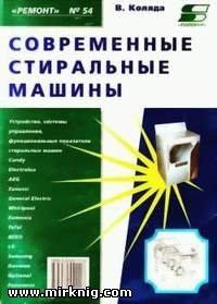 Книга Современные стиральные машины.Книга 2