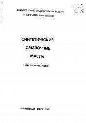 Книга Синтетические смазочные масла