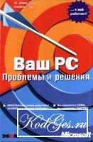 Книга Ваш PC - Проблемы и решения [М. Дэвид Стоун, Альфред Пур]