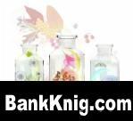 Душистые вещества и другие продукты для парфюмерии