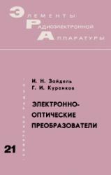 Книга Электронно-оптические преобразователи