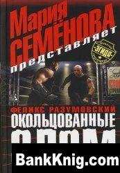 Книга Окольцованные злом