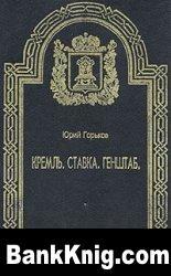 Книга Кремль. Ставка. Генштаб
