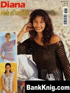 Журнал Diana moda all'uncinetto N 31/2008
