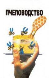 Книга Пчеловодство