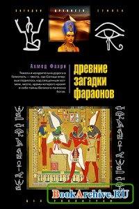 Книга Древние загадки фараонов.