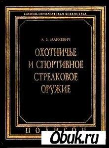 Книга Спортивное и охотничье стрелковое оружие