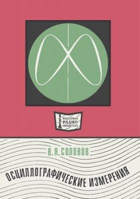 Книга Осциллографические измерения. Издание второе, переработанное и дополненное