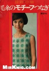Журнал Japan knitting book