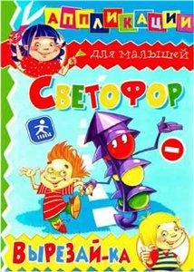Книга Вырезай-ка. Светофор - аппликация для малышей