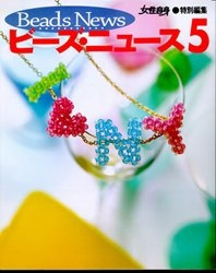 Журнал Beads News #5