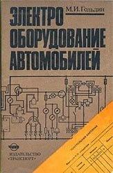 Книга Электрооборудование автомобилей: Устройство и техническое обслуживание в вопросах и ответах для программированного обучения