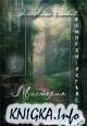 Книга Мистерия Рун