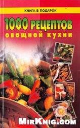 Книга 1000 рецептов овощной кухни
