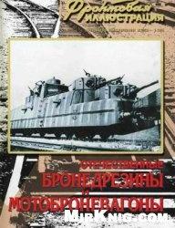 Книга Отечественные бронепоезда и мотобронепоезда