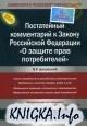 """Книга Постатейный комментарий к Закону Российской Федерации """"О защите прав"""