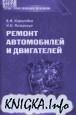 Книга Ремонт автомобилей и двигателей