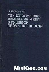 Книга Технологические измерения и КИП в пищевой промышленности
