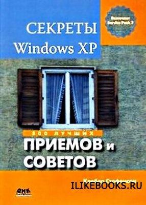 Книга Стефенсон Клебер - Секреты Windows XP. 500 лучших приемов и советов