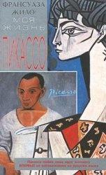 Книга Моя жизнь с Пикассо