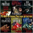 Книга 76 книг из серии Мастера детектива