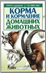 Книга Корма и кормление домашних животных