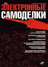 Книга Электронные самоделки