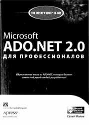 Книга Microsoft Ado.Net 2.0 для профессионалов