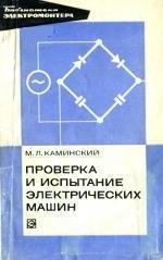 Книга Проверка и испытание электрических машин