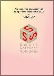 Книга Руководство пользователя по программированию ПЛК в CoDeSys 2.3