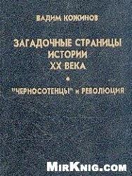 Книга Загадочные страницы истории XX века