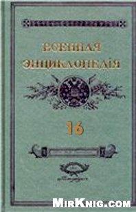Книга Военная энциклопедия Сытина, том №16