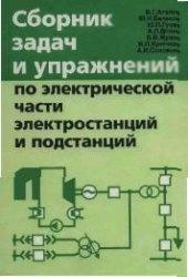 Книга Сборник задач и упражнений по электрической части электростанций и подстанций. Ч.1