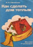 Книга Как сделать дом теплым
