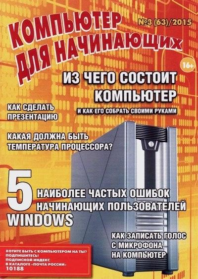Книга Газета: Компьютер для начинающих №3 (63) (март 2015)