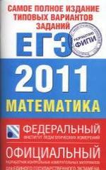 Книга Математика - Самое полное издание типовых вариантов реальных заданий ЕГЭ 2011 - Высоцкий И.Р, Гущин Д.Д, Захаров П.И.