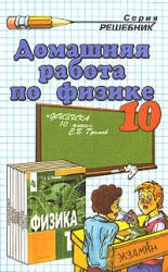 Книга ГДЗ по физике для 10 класса к «Учебник. Физика. 10 класс, Громов С.В., 2002»