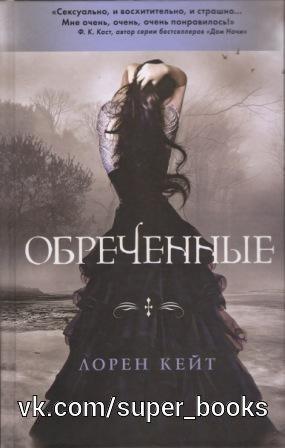 Книга Лорен Кейт — Обреченные