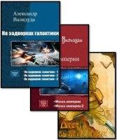 Валидуда Александр - Сборник произведений (6 книг)