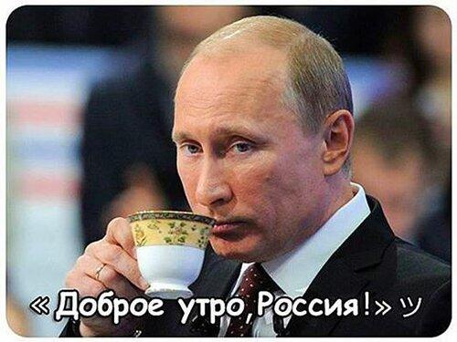 картинки доброе утро россия