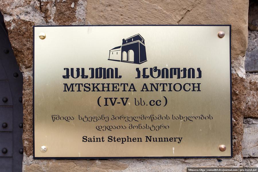 Церковь Антиохии в Мцхете