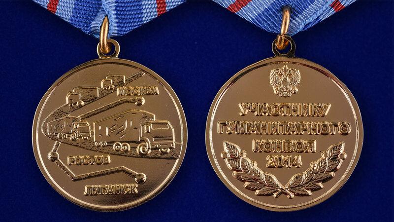 medal-uchastniku-gumanitarnogo-konvoya-2014-4.jpg