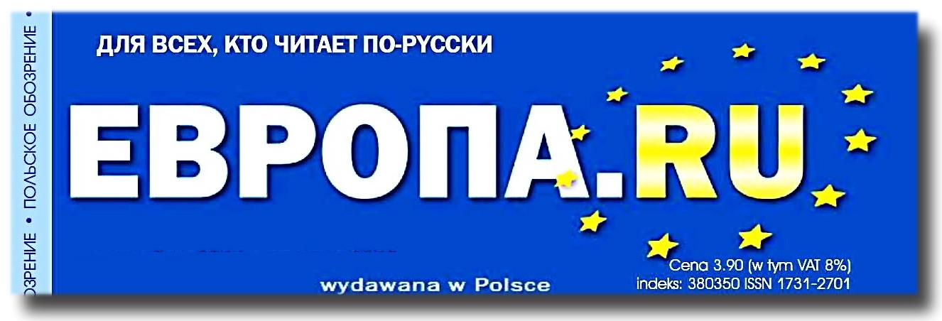 Европа.ru