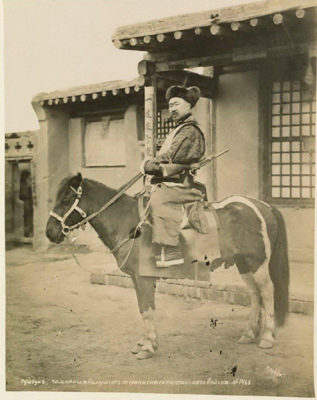Суйдун (до 1898г. главный административный центр Илийского округа). Чампань, квалерист пограничного китайского войска