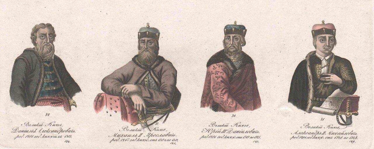 09. Даниил Александрович, Юрий Данилович, Александр Михайлович