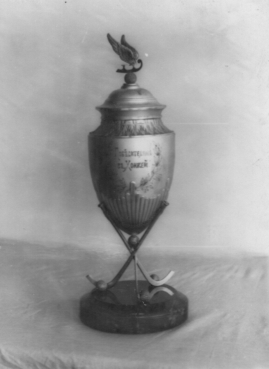 13. Призовой кубок - Победителям в хоккей. 1900