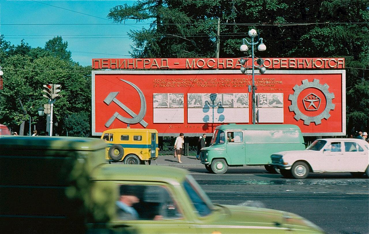 31. Агитация за социалистическое соревнование между Ленинградом и Москвой