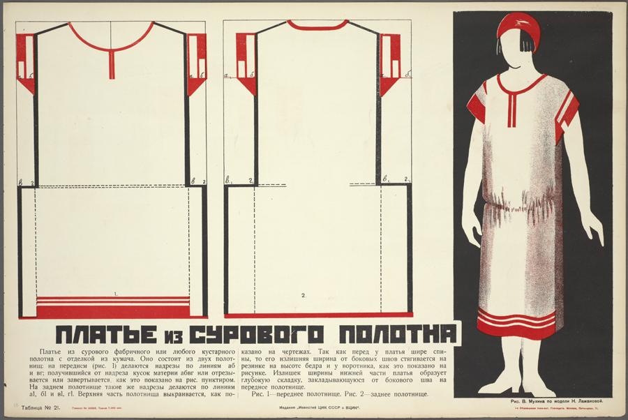 Design by Nadezhda Lamanova, illustration by Vera Muhina.jpg