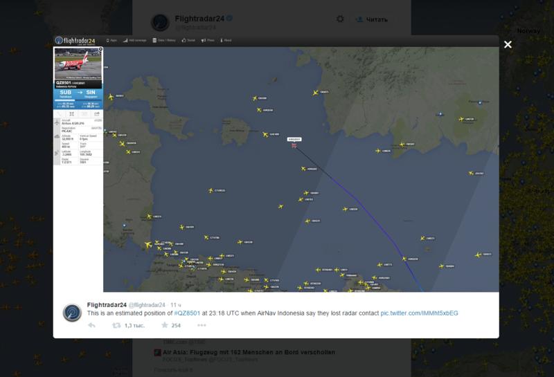 Крушение Airbus A320 авиакомпании Air Asia